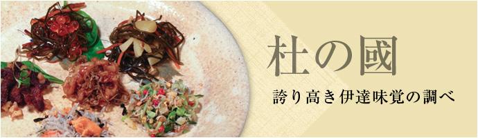 杜の國〜誇り高き伊達味覚の調べ〜