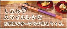 杜の國ブログ「しあわせスマイルレシピ」